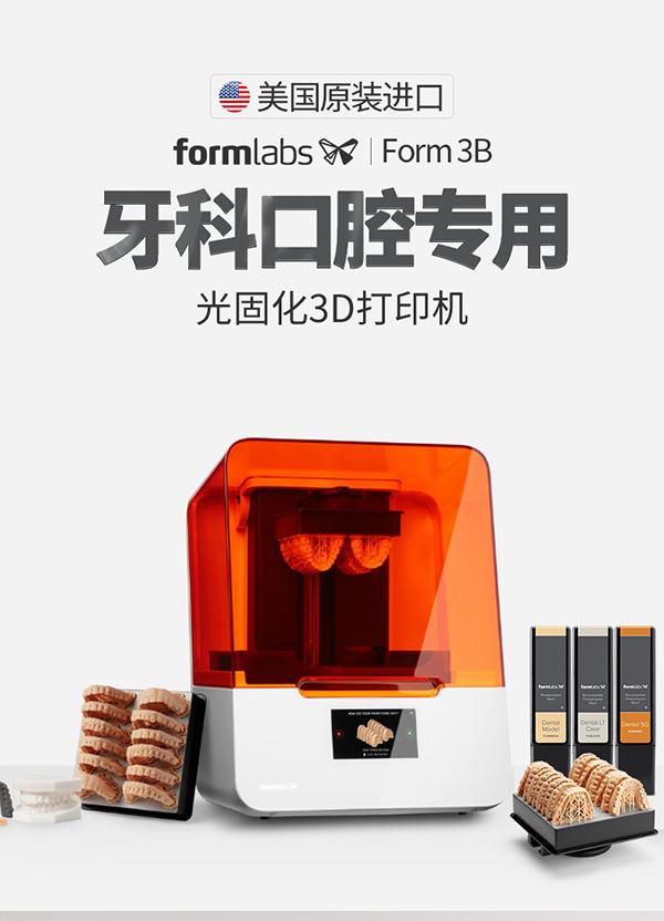Form  3B 打印机