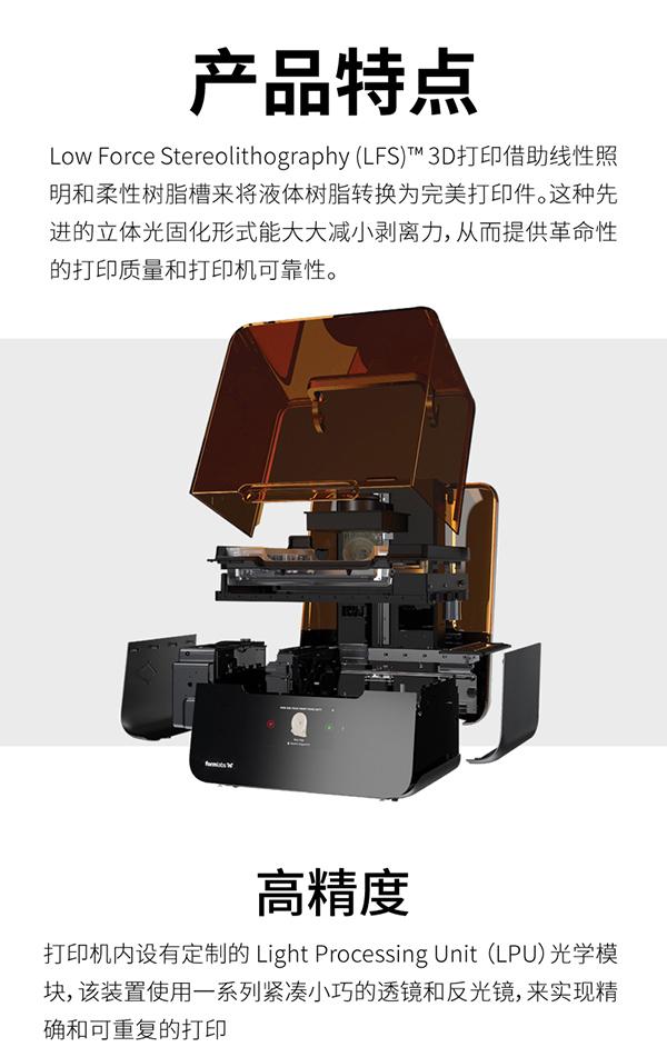Form 3 打印机公司