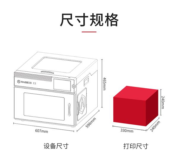 Raise3D  E2 打印机