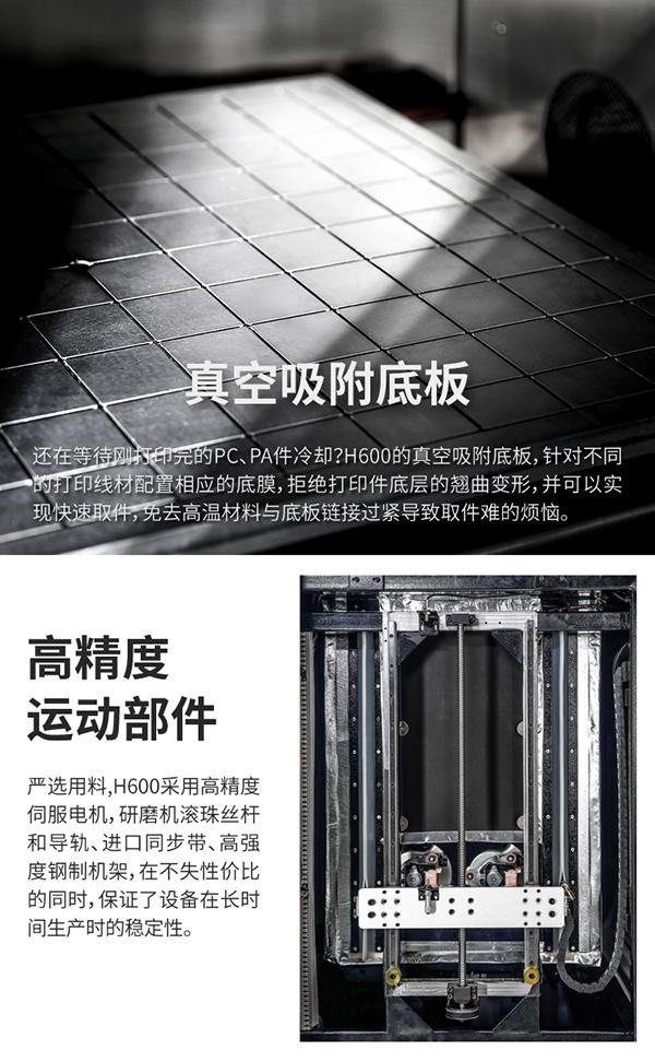 奥维H600打印机