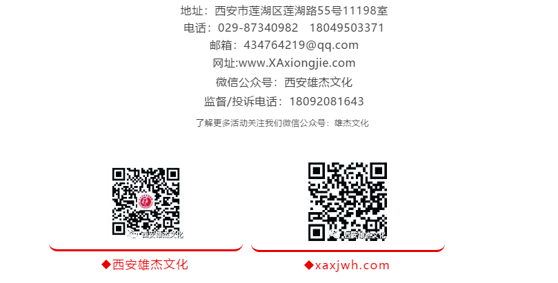 西安雄杰广告文化传播有限公司