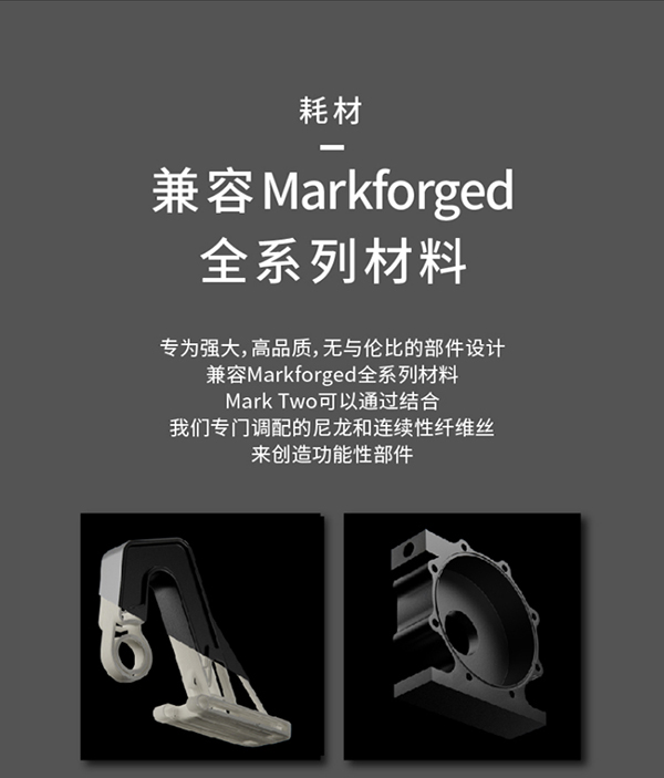 Markforged Mark TWO 打印机