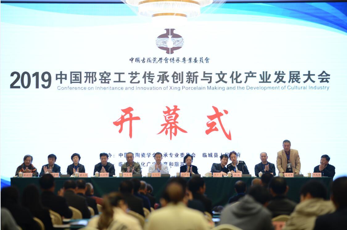 2019年中国邢窑工艺传承创新与文化产业发展大会