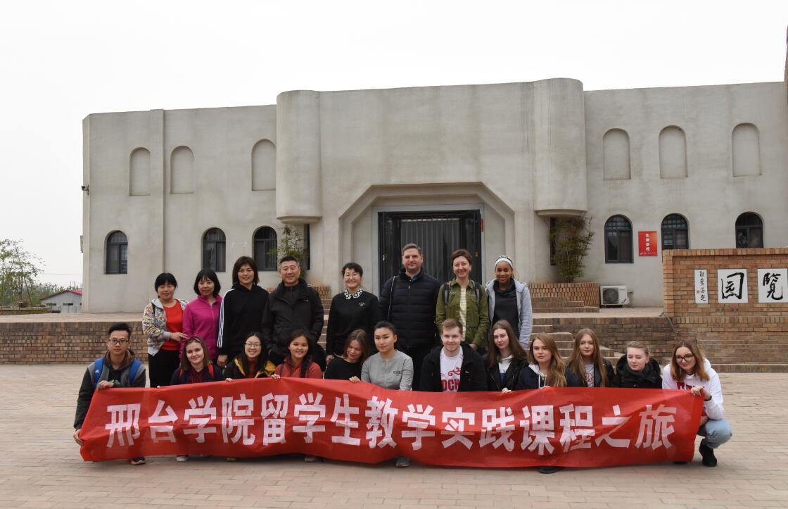 邢台学院留学生参观邢窑博览园