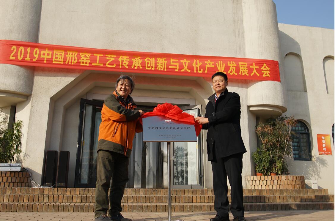 中国邢窑创新培训基地揭牌仪式
