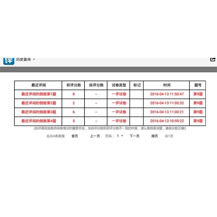 灵台县考试阅卷系统口碑选择