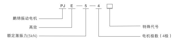 PJE系列振動電機