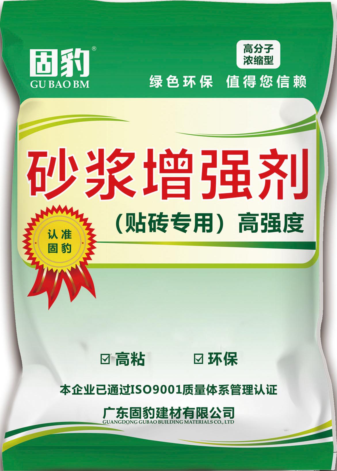 砂漿增強劑批發