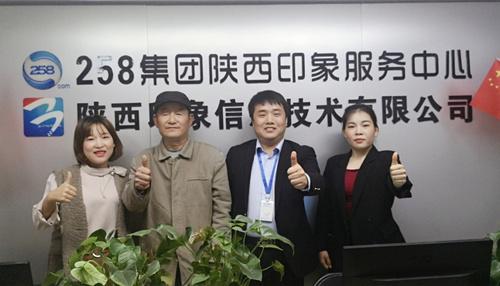 西安网络公司