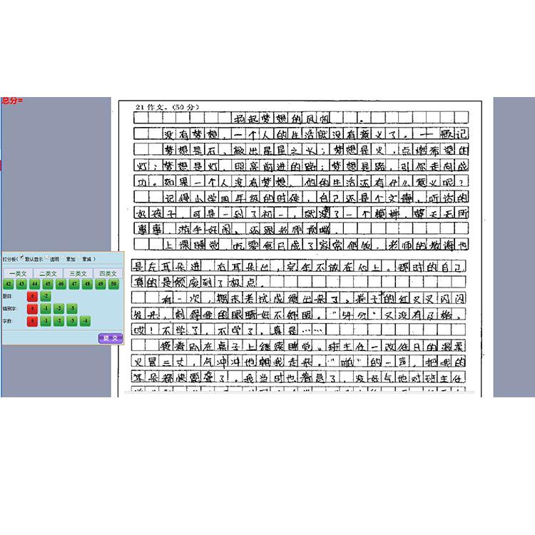 东乡族自治县电脑自动阅卷系统