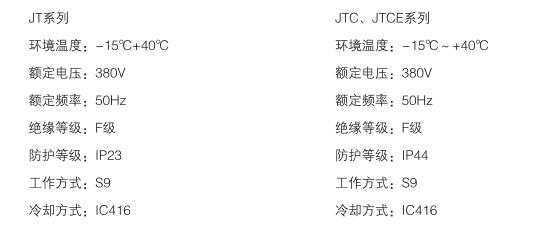 JTCE系列