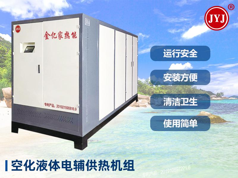 空化液体电辅供热机组