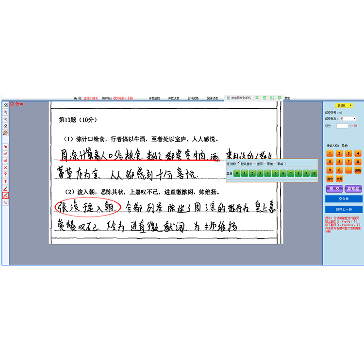 邯郸县考试阅卷系统方案