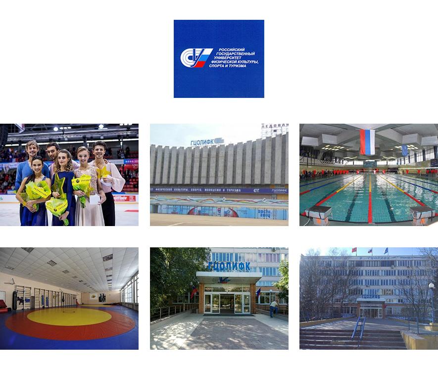 俄罗斯体育大学