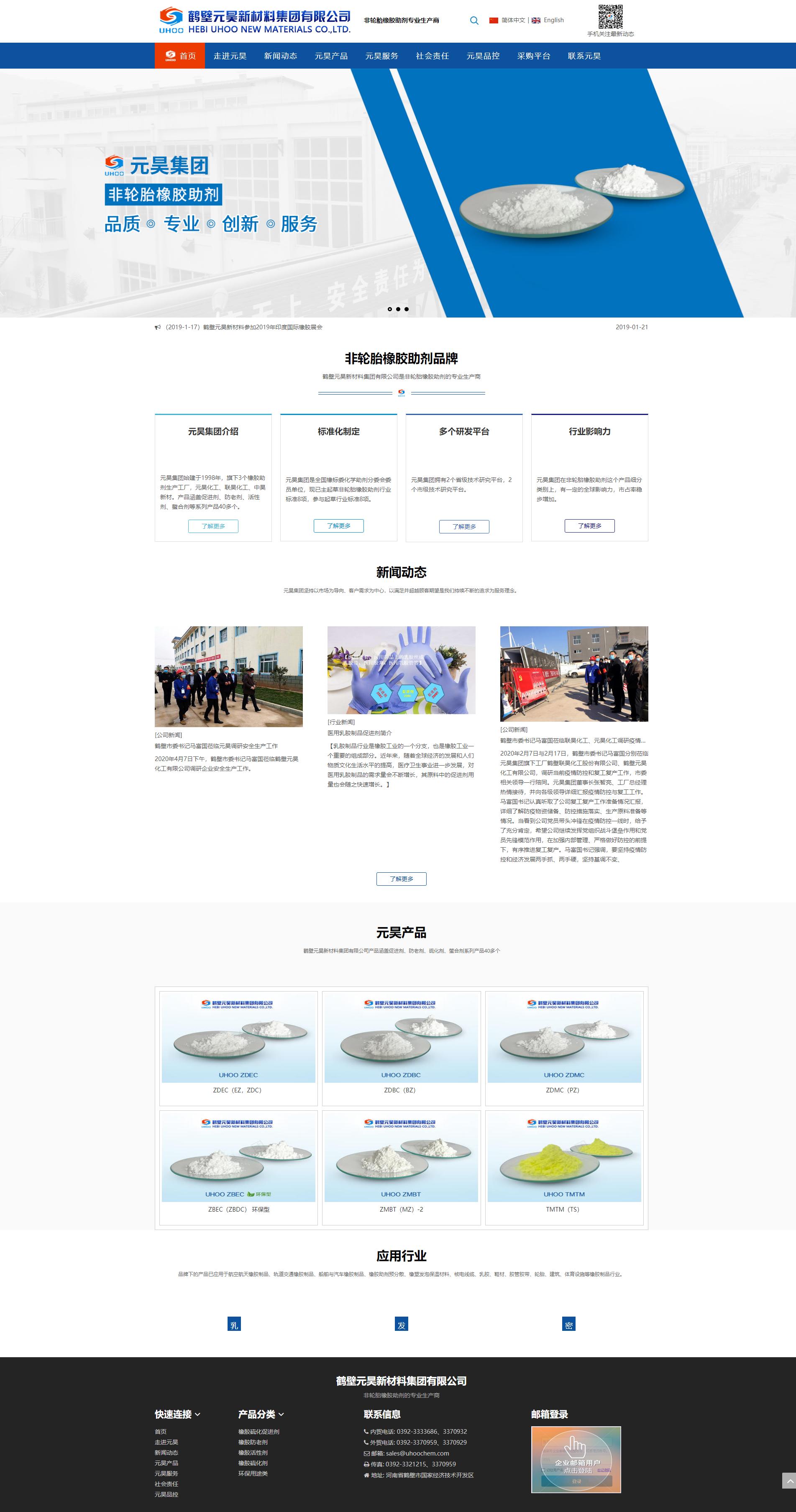 鶴壁元昊新材料集團有限公司
