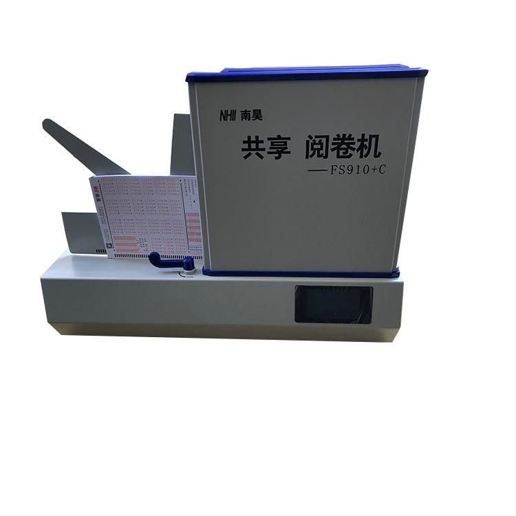 南昊阅卷机的使用方法