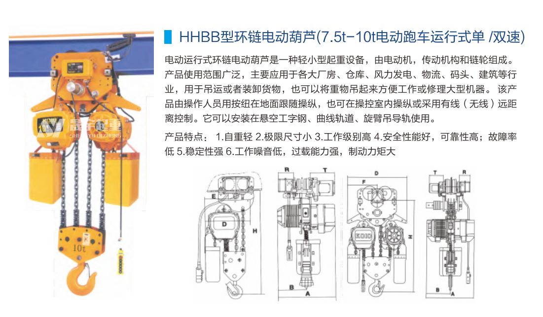 HHBB型环链电动葫芦(7.5t-10t电动跑车运行式单/双速)