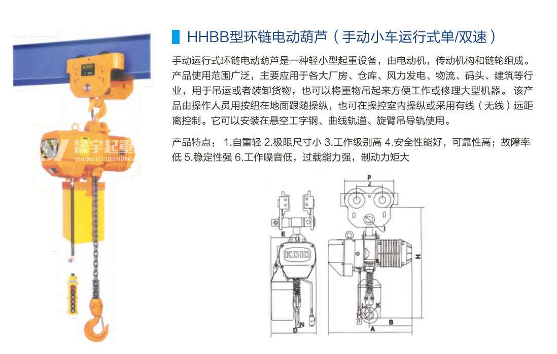 HHBB型环链电动葫芦(手动小车运行式单/双速)