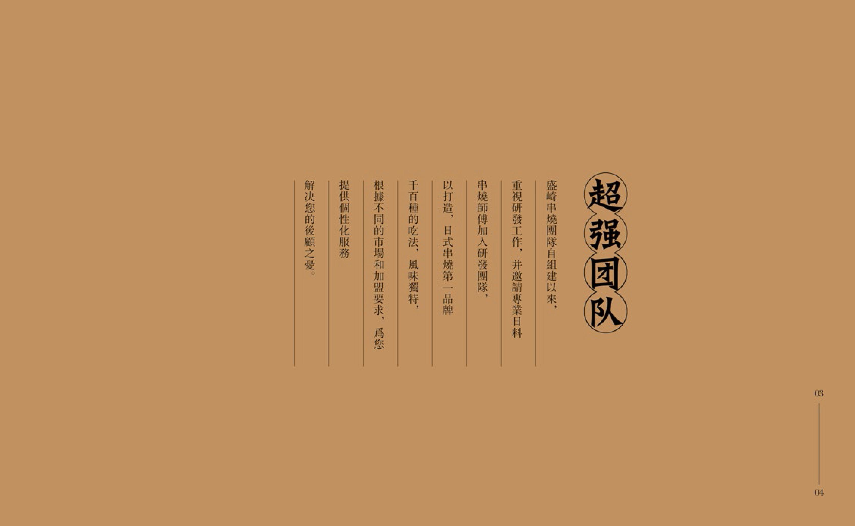 盛崎日式串烧加盟