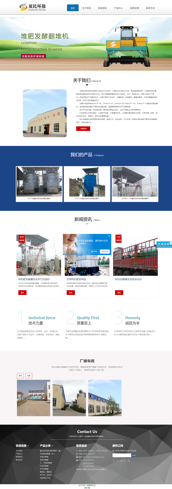 河南双民环保科技有限公司