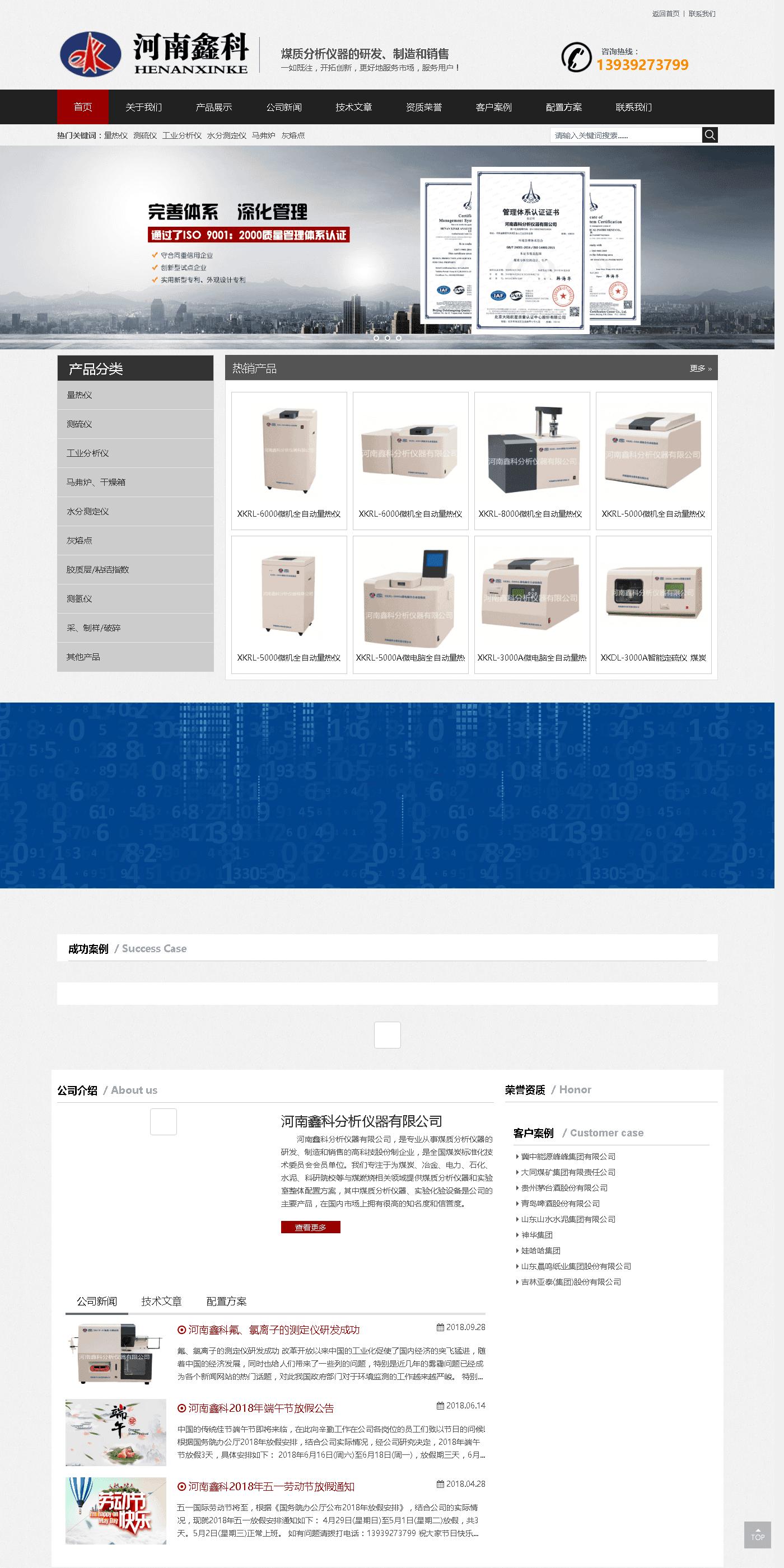 河南鑫科分析仪器有限公司