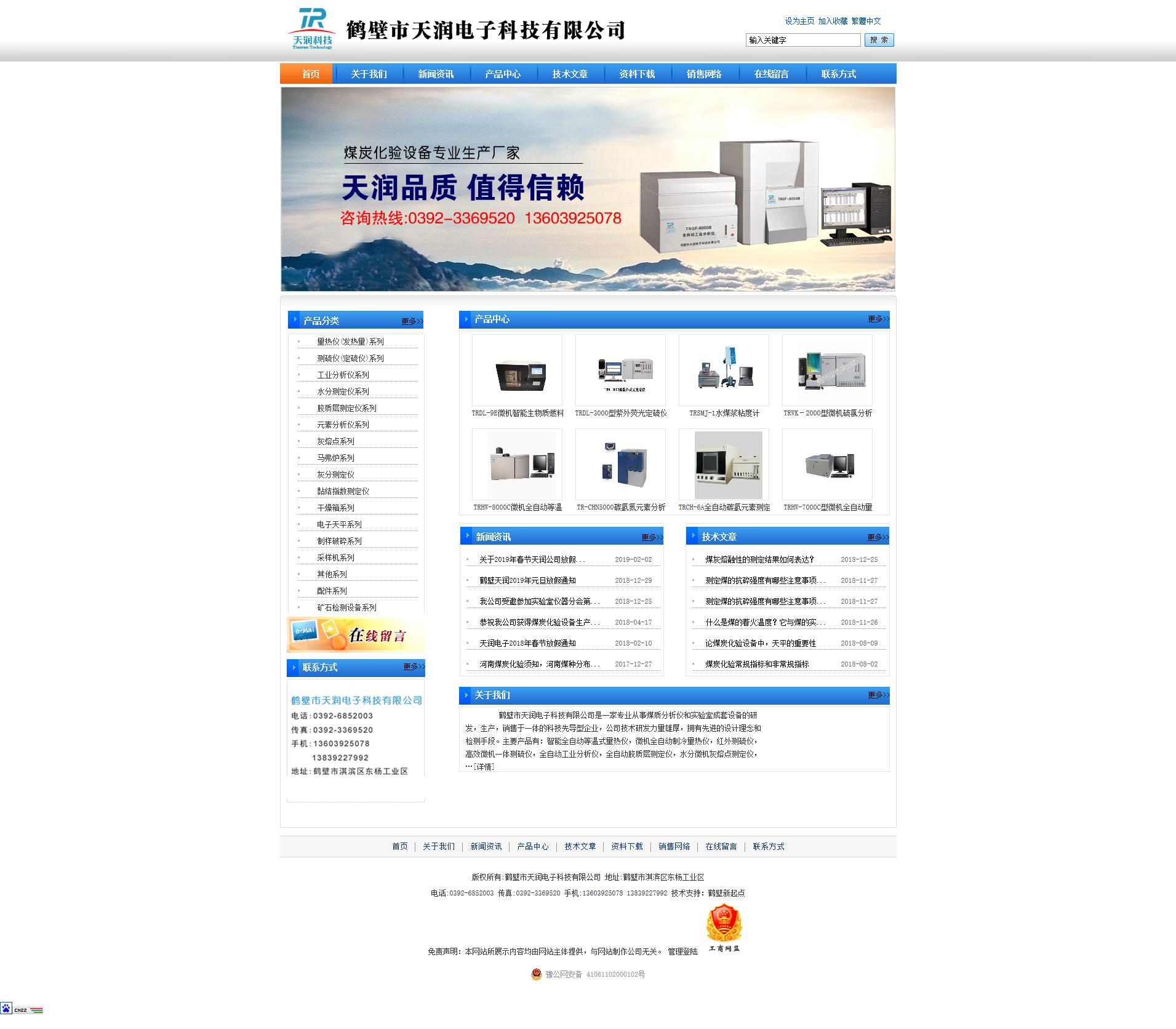 鹤壁市天润电子科技有限公司