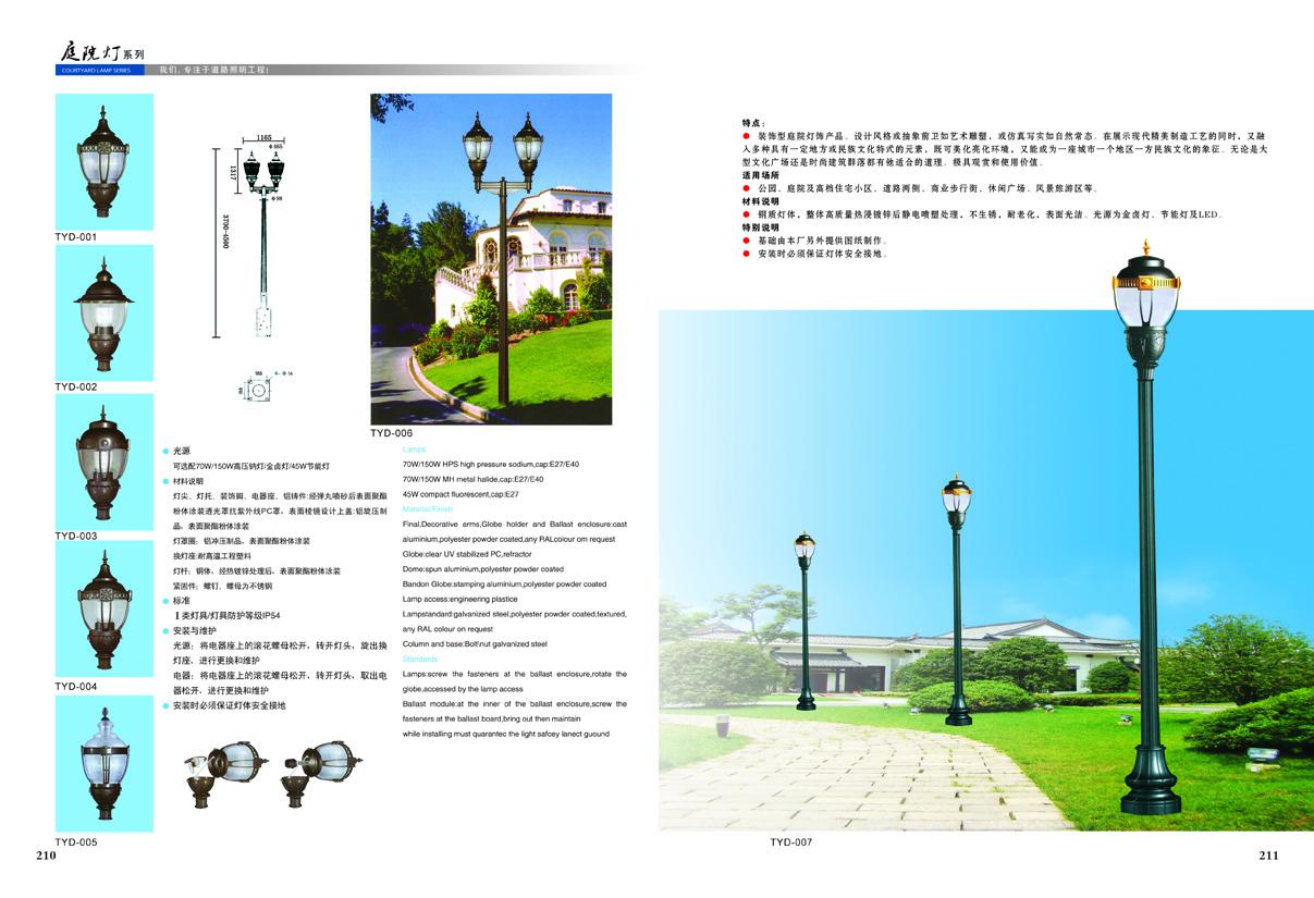 贵州太阳能庭院灯厂家