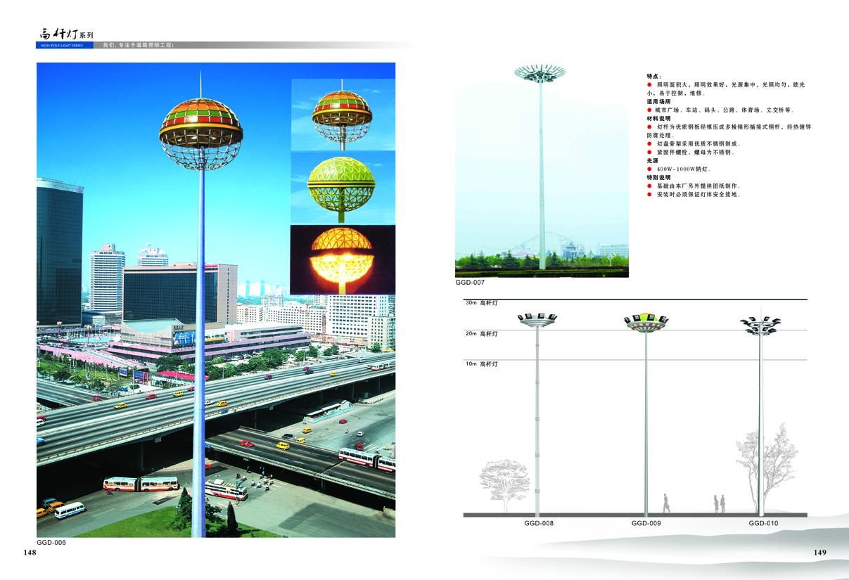 广西40米高杆灯
