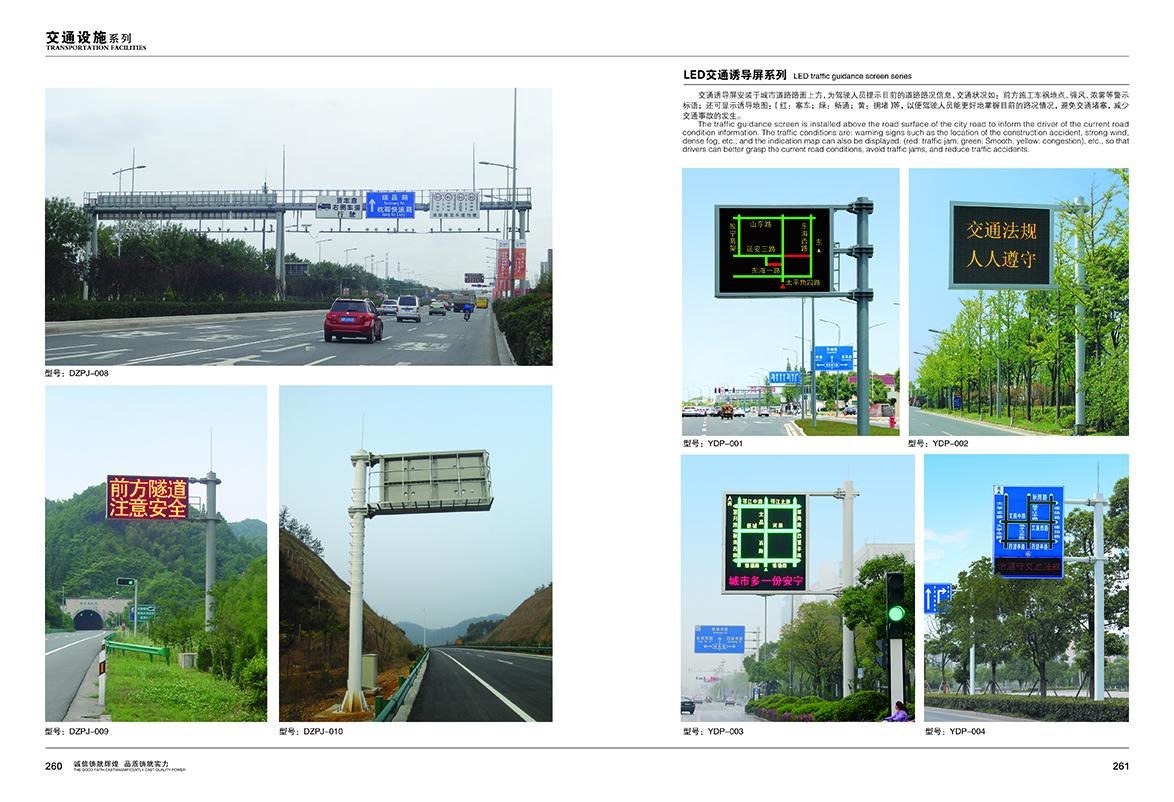 贵州LED交通显视屏生产厂家