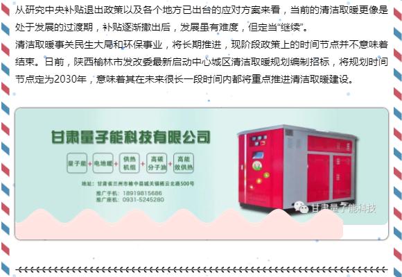 甘肃量子能供热机组生产厂家
