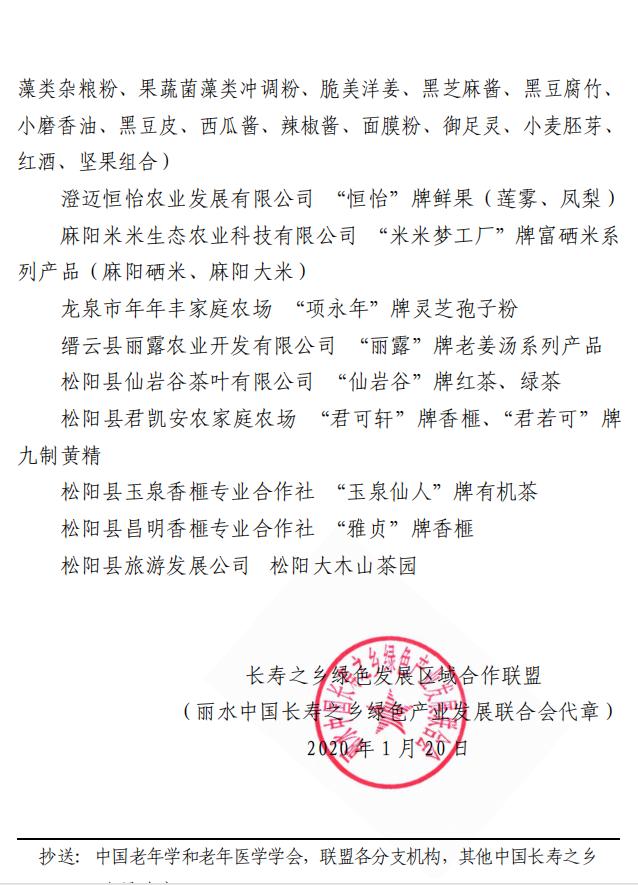 溧阳市天目湖肉类制品有限公司