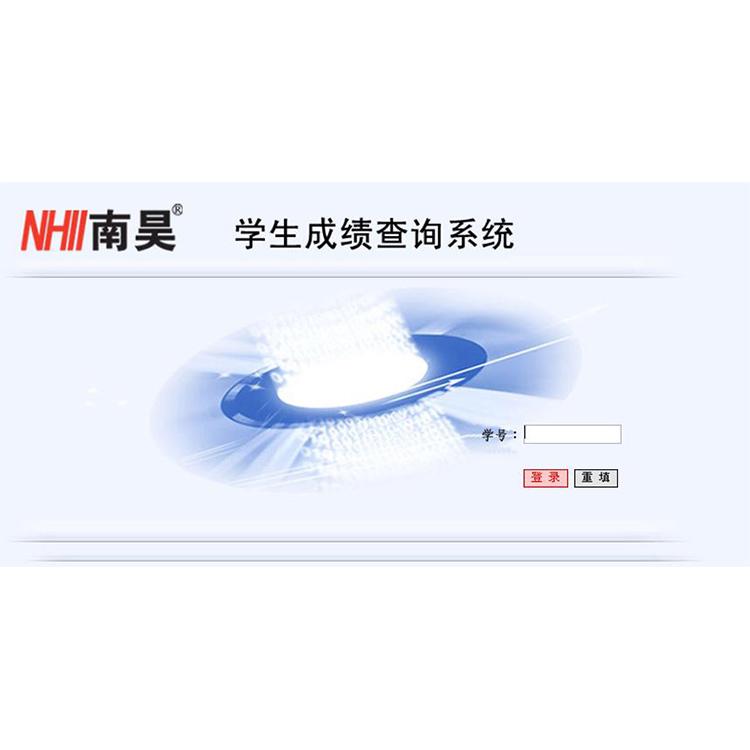 南昊智阅卷系统登录平台