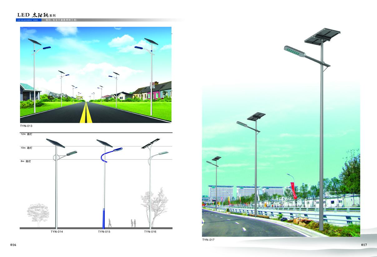 贵州太阳能路灯厂家