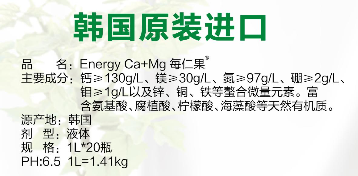中量元素叶面肥
