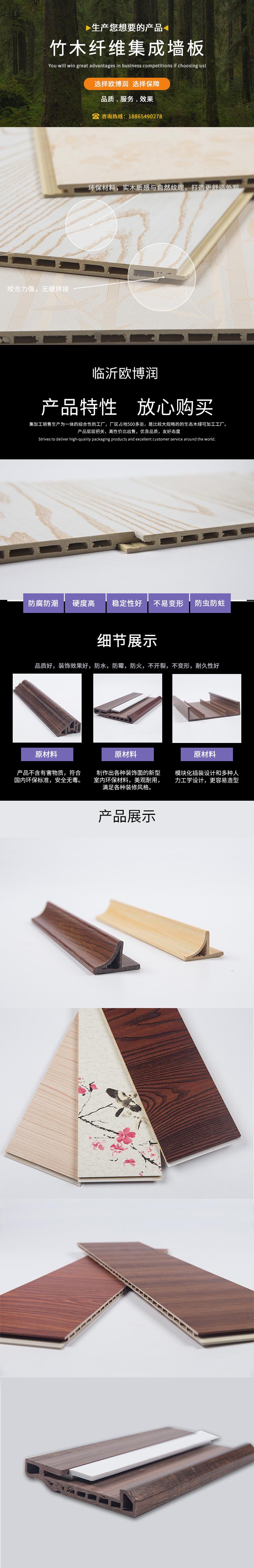 环保集成墙板竹木纤维厂