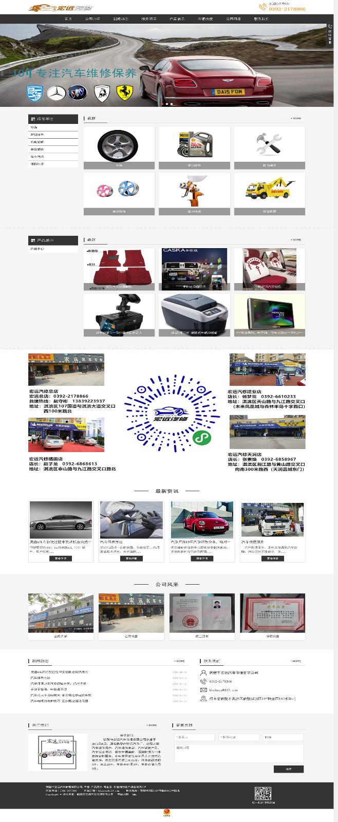 鶴壁市宏遠汽車修理有限公司
