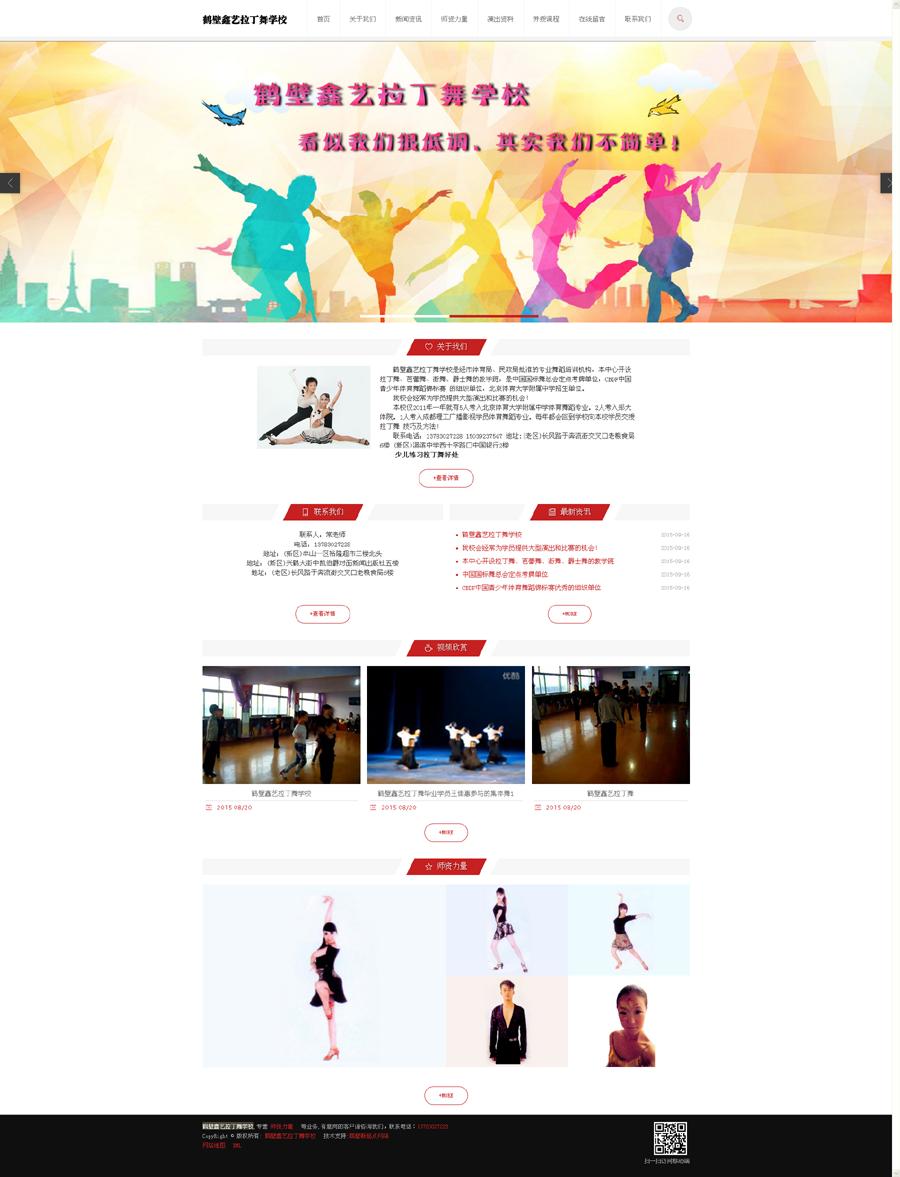 鹤壁鑫艺拉丁舞学校
