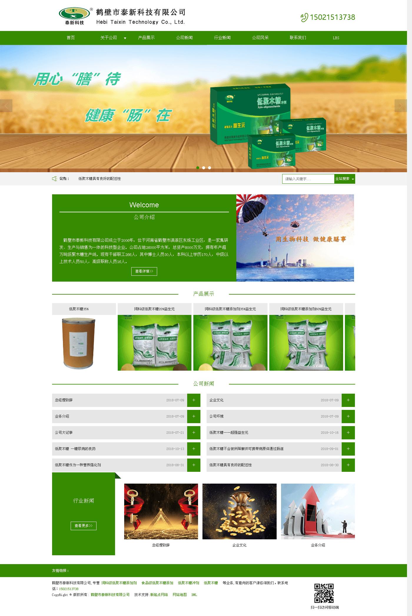 乐动体育 英超赞助品牌市泰新科技有限公司