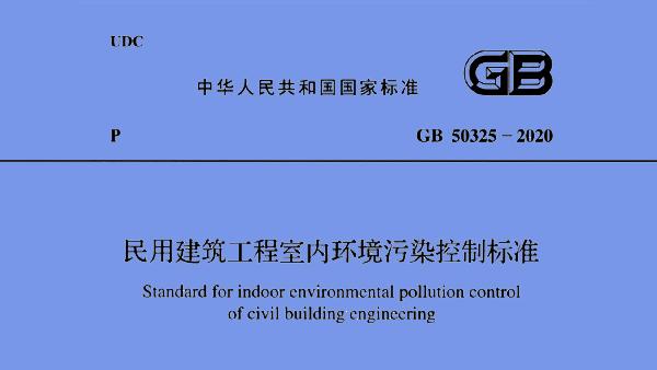GB 50325-2020