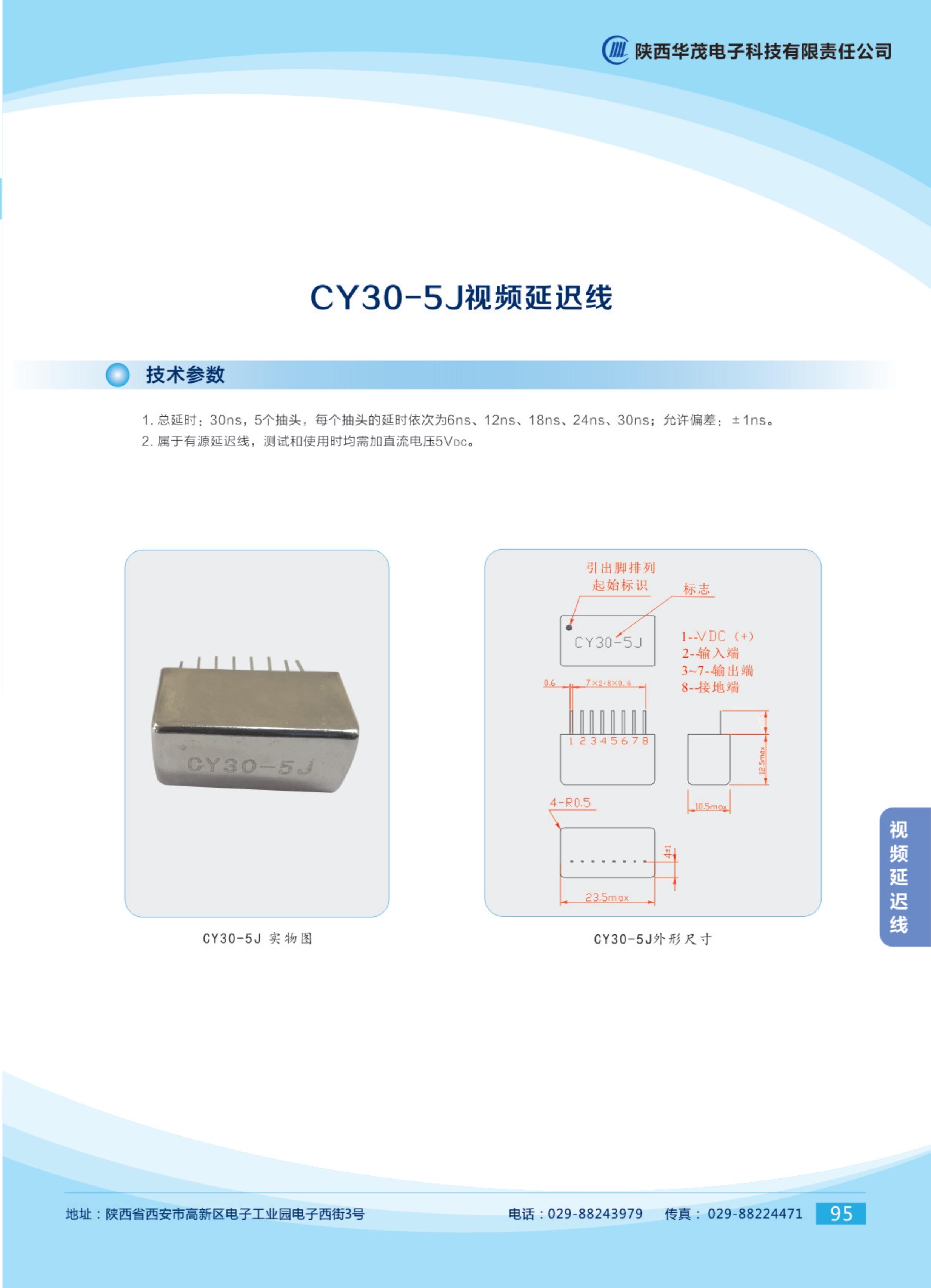 陕西华茂电子科技有限责任公司