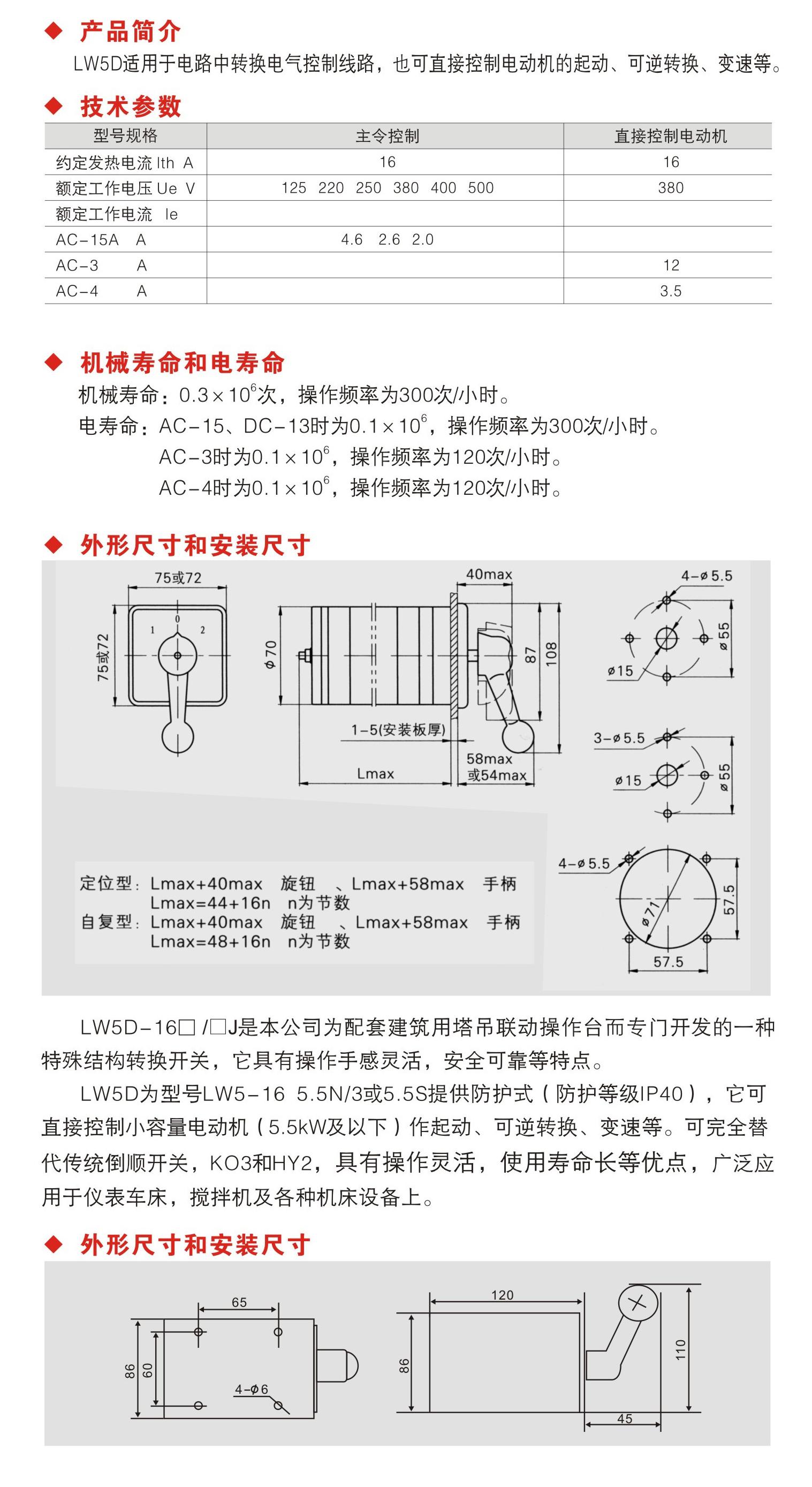LW5D-16 5.5N/3