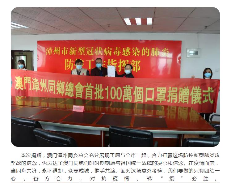 大愛無疆——澳門漳州同鄉總會首批100萬個口罩捐贈儀式