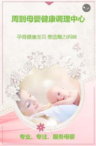 周到母婴健康调理中心欢迎您