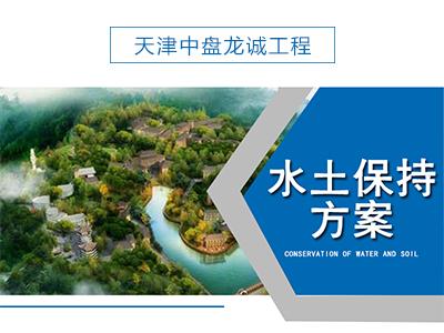 天津水土保持方案