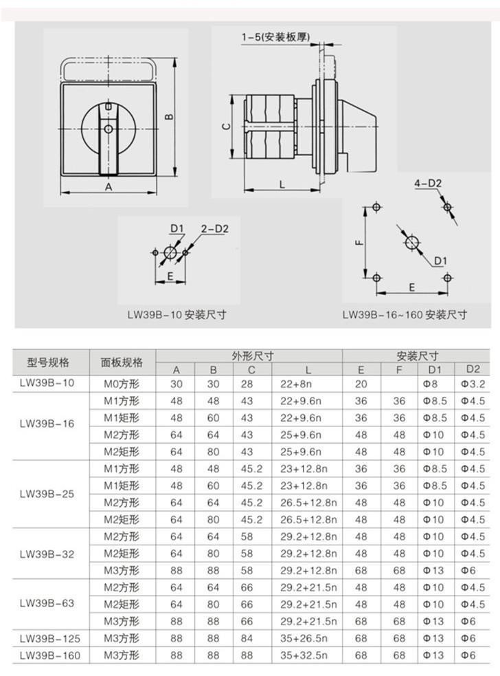 LW39B-63二节三档