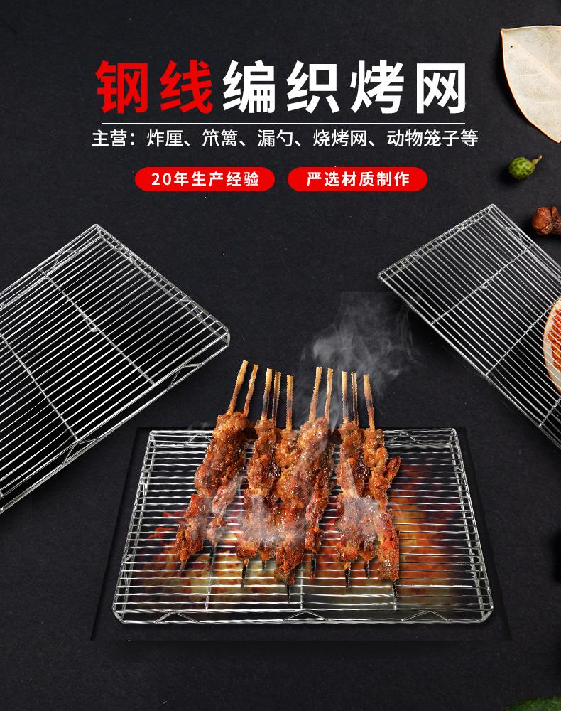 耐高温烧烤网格片