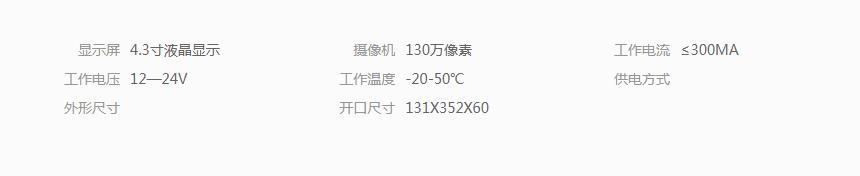 4.3寸数字门口机:SW72M33IC