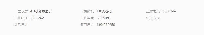 4.3寸数字门口机:SW72M39IC