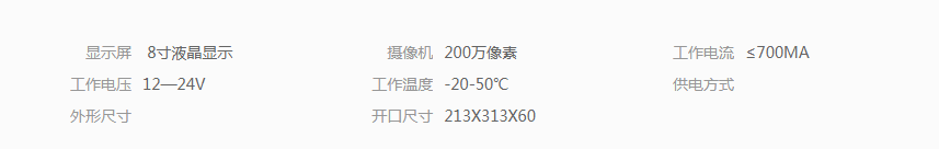 8寸数字门口机:SW72M40PIC