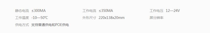 7寸数字室内机:SW72S77PT